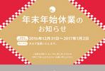 nenmatsu_ag_i