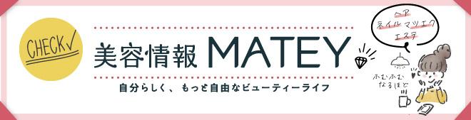 美容情報サイト MATEY